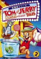 トムとジェリー/トムとジェリー テイルズ Vol.2