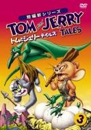 トムとジェリー/トムとジェリー テイルズ Vol.3