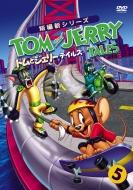 トムとジェリー/トムとジェリー テイルズ Vol.5