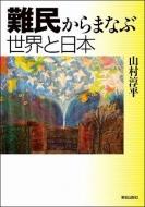 難民からまなぶ世界と日本