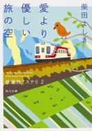 愛より優しい旅の空 鉄道旅ミステリ 2 角川文庫
