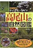 高尾山の自然図鑑 ポケット版ネイチャーガイド