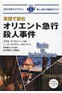 英語で読むオリエント急行殺人事件 IBC対訳ライブラリー