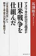 アメリカの社会主義者が日米戦争を仕組んだ 「日米近現代史」から戦争と革命の20世紀を総括する