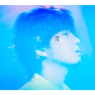 青の光景 【初回生産限定盤 CD+DVD】