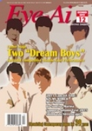 Eye-ai 2015年 12月号 (Dream Boys特集)