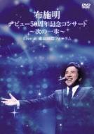布施明 デビュー50周年記念コンサート〜次の一歩〜Live at 東京国際フォーラム