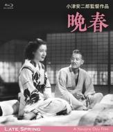 晩春 デジタル修復版 Blu-ray