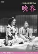 晩春 デジタル修復版 DVD