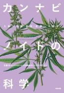 カンナビノイドの科学 大麻の医療・福祉・産業への利用