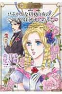壁の花 ひそやかな初夏の夜の / 恋の香りは秋風にのって エメラルドコミックス ハーモニィコミックス プレミアム