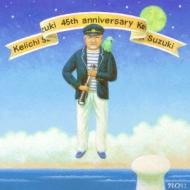 謀らずも朝夕45年 Keiichi Suzuki chronicle 1970-2015