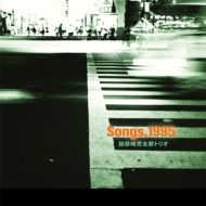 Songs, 1995