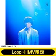 青の光景 《Loppi・HMV限定 オリジナルポーチセット》 【通常盤】