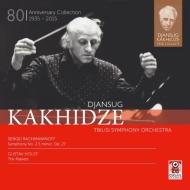 ラフマニノフ:交響曲第2番、ホルスト:『惑星』 カヒーゼ&トビリシ響(2CD)