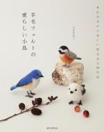 羊毛フェルトの愛らしい小鳥 身近な鳥から美しい野鳥まで30作品