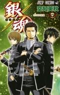 銀魂 -ぎんたま-61 ジャンプコミックス