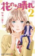 花のち晴れ 〜花男 Next Season〜2 ジャンプコミックス