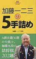 加藤一二三の5手詰め パワーアップシリーズ