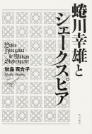 蜷川幸雄とシェークスピア