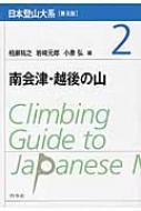 南会津・越後の山 日本登山大系
