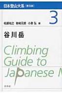 谷川岳 日本登山大系