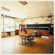 天然コケッコー完全盤: オリジナル サウンドトラック
