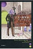 12人の蒐集家/ティーショップ 海外文学セレクション