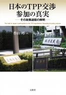 日本のTPP交渉参加の真実 その政策過程の解明 明治大学社会科学研究所叢書