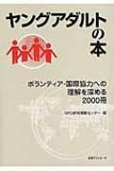 ヤングアダルトの本 ボランティア・国際協力への理解を深める2000冊