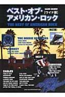 バンド・スコア ベスト・オブ・アメリカン・ロック ワイド版(改訂版)