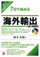 7日で始める海外輸出 CD‐ROM付 アスカビジネス