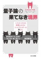 量子論の果てなき境界 ミクロとマクロの世界にひそむシュレディンガーの猫たち