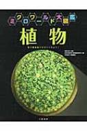 植物 ミクロワールド大図鑑