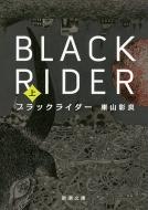 ブラックライダー 上 新潮文庫