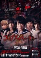 コープスパーティー アンリミテッド版【スペシャルエディション】 Blu-ray