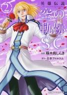 英雄伝説 空の軌跡sc 2 ファミ通クリアコミックス