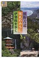 熊野古道 巡礼のみち伊勢路を歩く 爽BOOKS