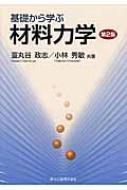 基礎から学ぶ材料力学 第2版