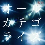 オールカテゴライズ (+DVD)【初回限定盤】