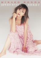 本田美奈子写真集 10年目の「ありがとう」