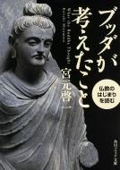 ブッダが考えたこと 仏教のはじまりを読む 角川ソフィア文庫