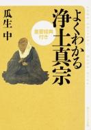 よくわかる浄土真宗 重要経典付き 角川ソフィア文庫