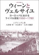 ウィーンとヴェルサイユ ヨーロッパにおけるライバル宮廷1550〜1780 人間科学叢書