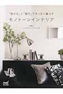 HMV&BOOKS onlineTUULI/「見せる」と「隠す」ですっきり暮らすモノトーンインテリア