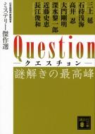 Question 謎解きの最高峰 ミステリー傑作選 講談社文庫