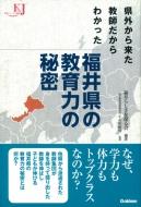県外から来た教師だからわかった福井県の教育力の秘密 教育ジャーナル選書