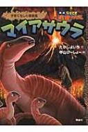 マイアサウラ 子育てをした草食竜 なぞとき恐竜大行進