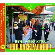 ズーラシアンブラス Zoorasian Brass: The Backpacker