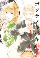 ボクラノキセキ 13 IDコミックス/ZERO-SUMコミックス